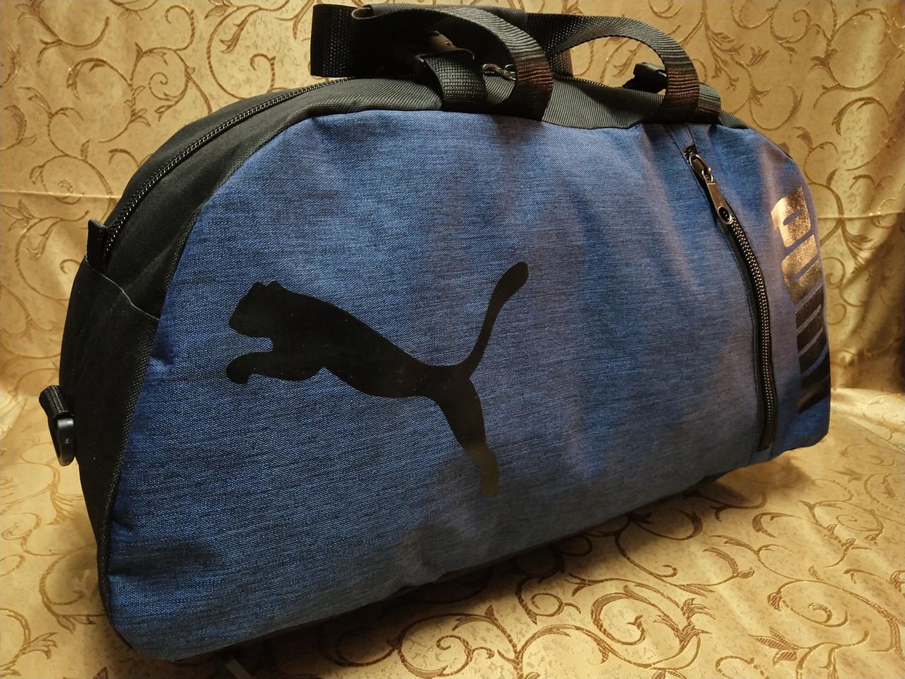 (26*53)Дорожная сумка-рюкзак puma Хорошее качество мессенджер многофункциональный только оптом