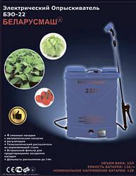 Аккумуляторный опрыскиватель Беларусмаш БЭО-22 (22 л, 12 Ач)