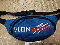 Сумка на пояс plein sport Ткань мессенджер/Спортивные барсетки сумка только опт, фото 1