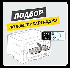 Лазерные монохромные (ч/б) картриджи Canon - Восстановление (заправка)