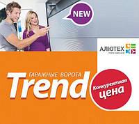 Новинка воротного сезона 2015: гаражные секционные ворота TREND от Алютех скоро в продаже
