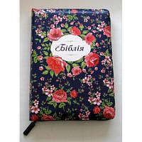 Біблія формат 055 zti темно-синя (червоні квіти) українською, фото 1