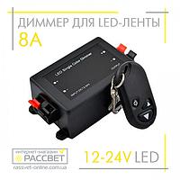 Диммер радио 8А 12V 96W (регулировка яркости светодиодной ленты), фото 1