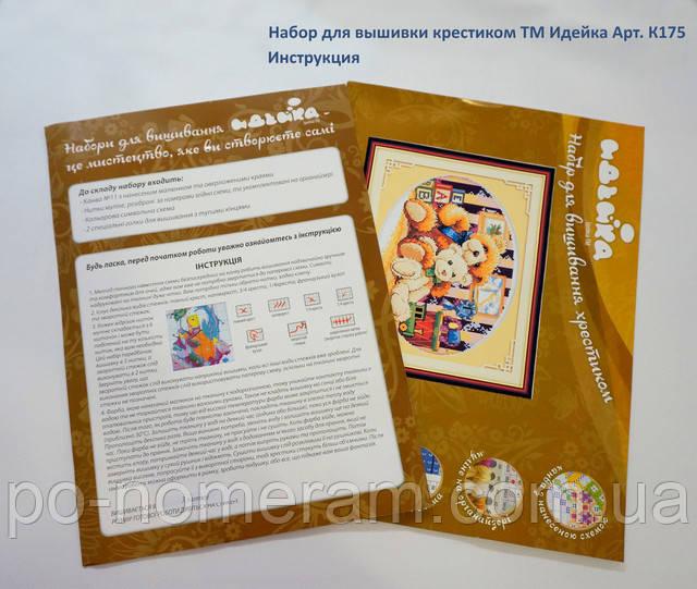 Инструкция к набору по вышивке крестиком ТМ Идейки