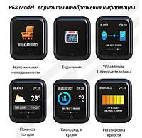 Фитнес-браслет P68 Gray цветной дисплей,тонометр,давление крови,калории, фото 6