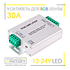 Усилитель LED RGB AMPLIFIER 30A 360W (10А на канал)