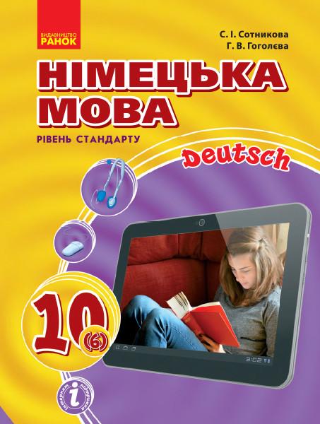 Німецька мова, 10 (6) клас. Сотникова С. І., Гоголєва Р. В.