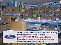 Запчасти новые и б/у Ford Transit, Форд Транзит 1986-2014 год