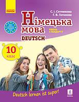 Німецька мова, 10 клас. Сотникова С.І., Гоголєва Г.В.