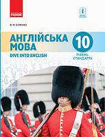 Англійська мова 10 клас. Буренко В.М.