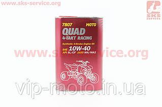 4T QUAD 10W-40 масло для 4-х такт. КВАДРОЦИКЛОВ всех типов, 1л