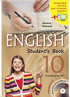 Англійська мова 10 клас. Карпюк О. Д.