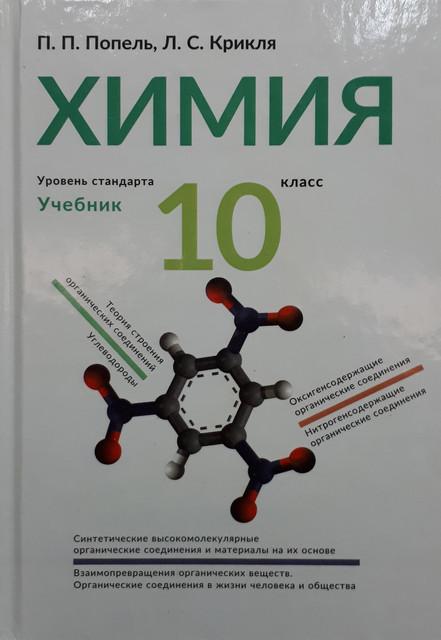 Химия / хімія