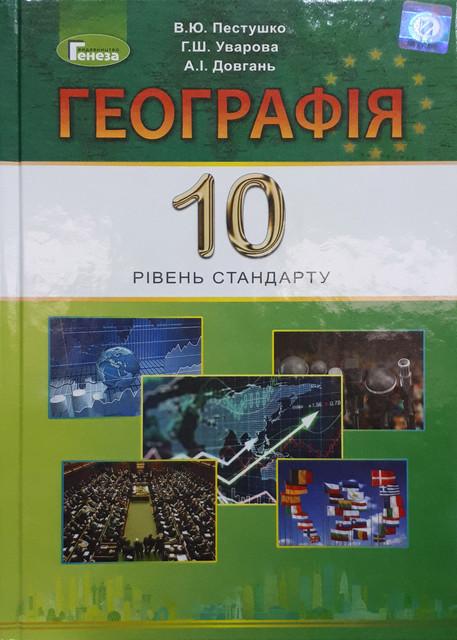 География, экология / географія, екологія