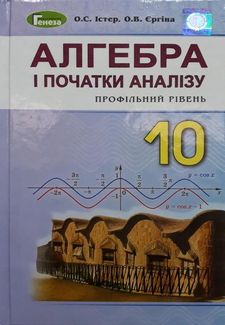Математика / алгебра / геометрия