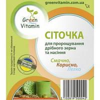Сеточка к проращивателю Грин Витамин для проращивания мелкого зерна и семян, Green Vitamin
