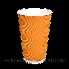 """Одноразовый стакан гофрированный, серия """"Х""""  Оранжевый  450мл. 20шт/уп (1ящ/24уп/480шт) под крышку КВ90/РОМБ90"""