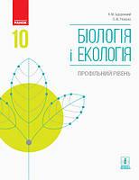 Біологія і екологія (профільний рівень) 10 клас. Задорожний К.М., Утєвська О.М.