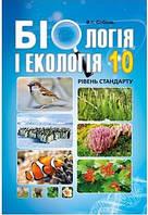 Біологія і екологія, 10 клас (рівень стандарту) Соболь В.І.