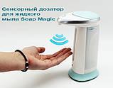 Сенсорный дозатор для жидкого мыла soap magic, фото 6