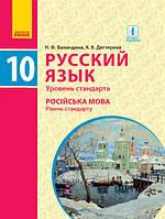 Русский язык 10 класс. Баландина Н.Ф. Дегтярева К.В.