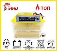 Инкубатор автоматический HHD 112 яиц (220/12В) Адаптер-выход на 12В автомат с вентилятором и влагомером, фото 1