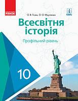Всесвітня історія 10 клас, Профільний рівень О.В.Гісем, О.О.Мартинюк