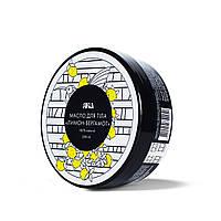 """Масло для тела 100% натуральное """"Бергамот-Лимон"""" от ТМ """"Яка"""", 150мл"""