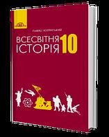 Всесвітня історія, 10 клас. Полянський П.