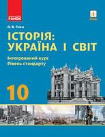 Історія: Україна і світ 10 клас (рівень стандарту) О.В. Гісем