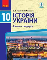 Історія України 10 клас (рівень стандарту) Гісем О.В., Мартинюк О.О.