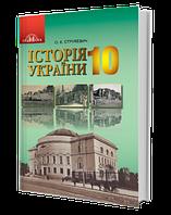 Історія України 10 клас (рівень стандарту) Струкевич О.К.