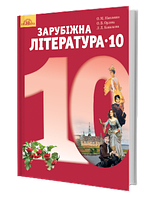 Зарубіжна література 10 клас Ніколенко О.М., Орлова О.В., Ковальова Л.Л.