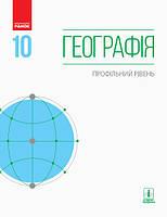 Географія, 10 клас (профільний рівень) Довгань Г.Д., Стадник О.Г.