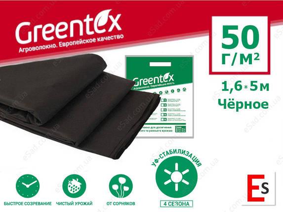 Агроволокно GREENTEX p-50 - 50 г/м², 1,6 x 5 м чорне в пакеті, фото 2