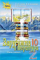 Зарубіжна література 10 клас (рівень стандарту) Ісаєва О.О., Клименко Ж.В.Ю, Мельник А.О.