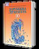 Зарубіжна література 10 клас (профільний рівень) Ніколенко О.М., Орлова О.В., Любарець Н.О.
