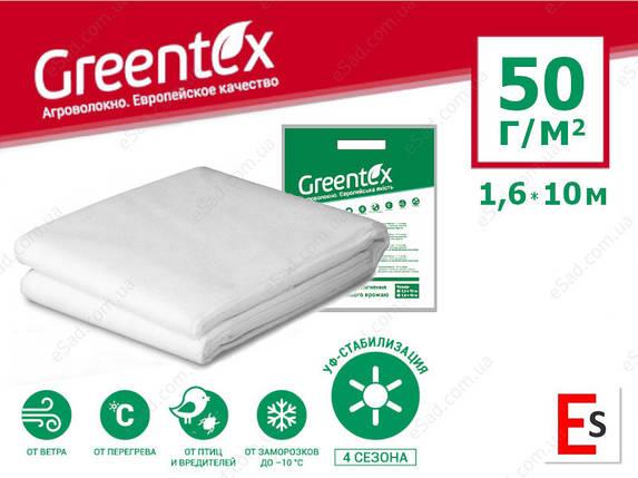 Агроволокно GREENTEX p-50 - 50 г/м², 1,6 x 10 м біле в пакеті, фото 2