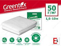 Агроволокно GREENTEX p-50 (50 г/м², 1,6 x 10м) біл