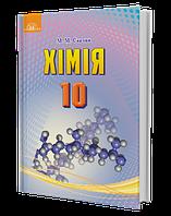 Хімія 10 клас. Савчин М.М.