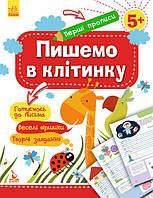 КЕНГУРУ Перші прописи. 5+ Пишемо в клітинку (Укр)(29)(КН901335У)