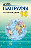 Географія, 10 клас. Кобернік С.Г., Коваленко Р.Р.