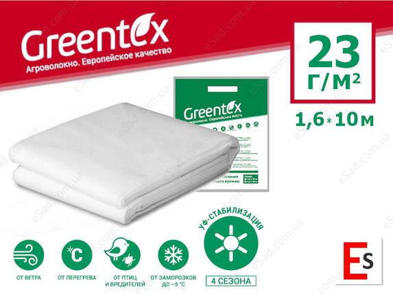 Агроволокно GREENTEX p-23 - 23 г/м², 1,6 x 10 м біле в пакеті, фото 2