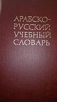 Арабско-русский учебный словарь Г.Ш.Шарбатов