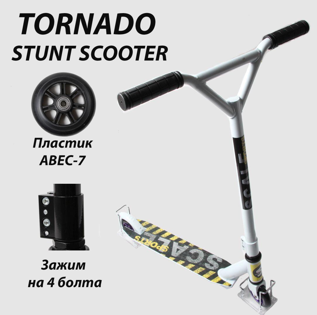 Трюковый самокат Scale Sports Tornado белый оптом