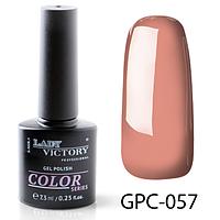 Цветной гель-лак Lady Victory GPC-057, 7.3 мл