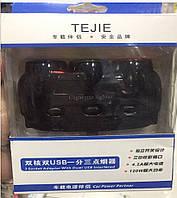 АЗУ USB тройник в прикуриватель D-20