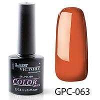 Цветной гель-лак Lady Victory GPC-063, 7.3 мл