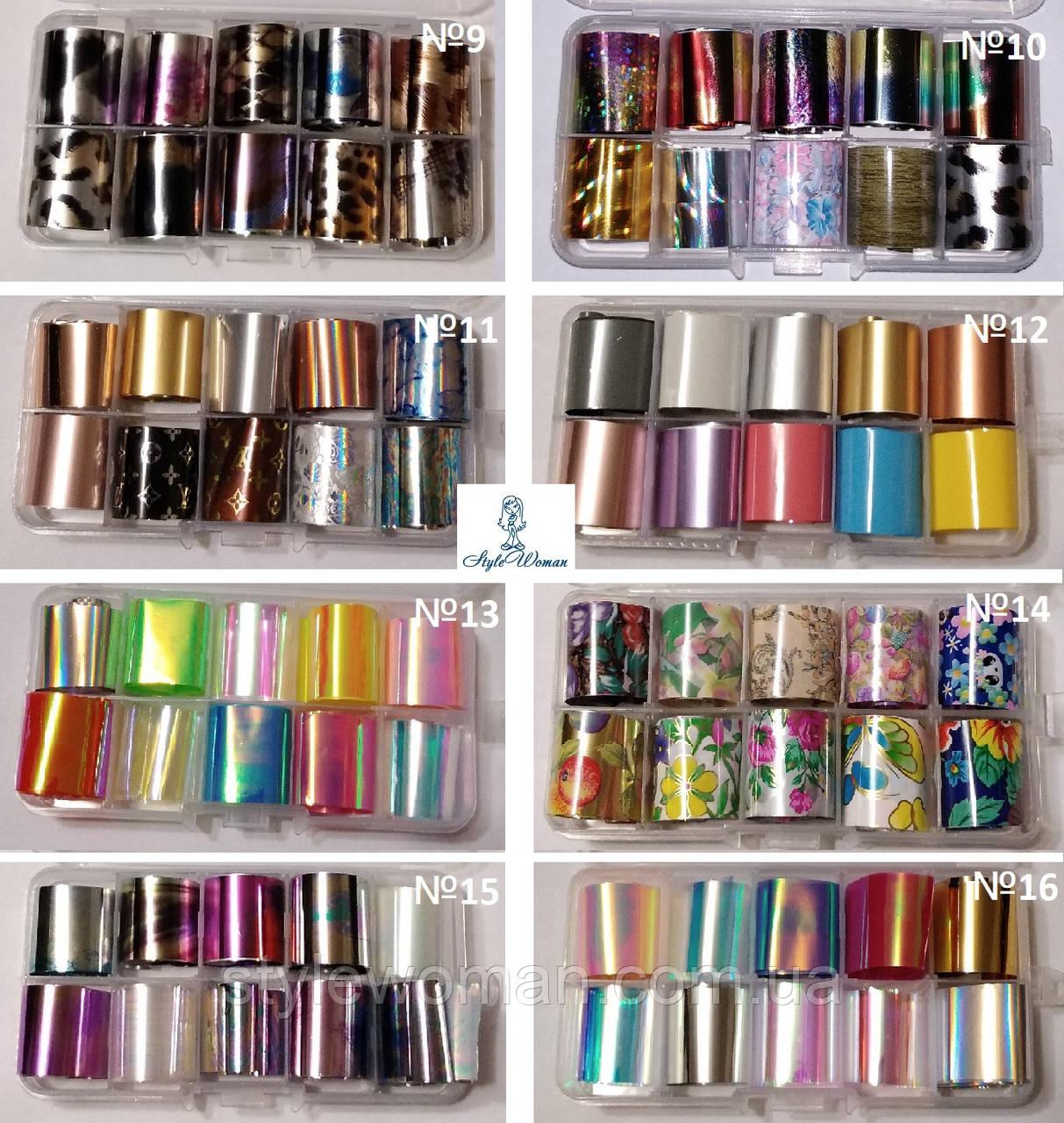 Фольга набор для литья, фольга для маникюра, декора, дизайна №9-16