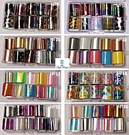 Фольга набор для литья, фольга для маникюра, декора, дизайна №9-16, фото 1
